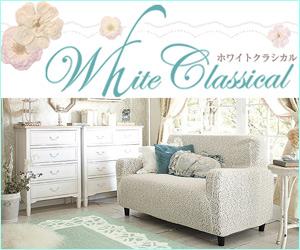 かわいいお姫様系インテリア家具・雑貨の「ロマンティックプリンセス」