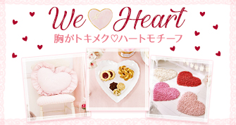 We Love Heart