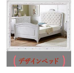 デザインベッド