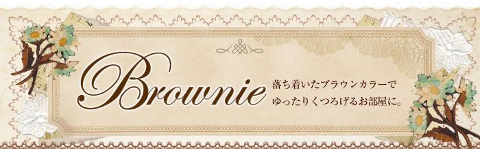 Brownie 落ち着いたブラウンカラーでゆったりくつろげるお部屋に。
