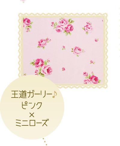 王道ガーリー♪ ピンク×ミニローズ
