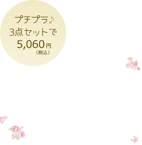 プチプラ♪3点セットで4,980円(税込)