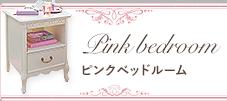 ピンクベッドルーム