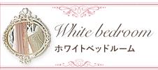ホワイトベッドルーム