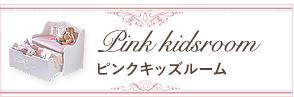ピンクキッズルーム