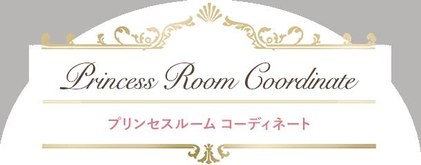 Princess Room Coordinate プリンセスルーム コーディネート