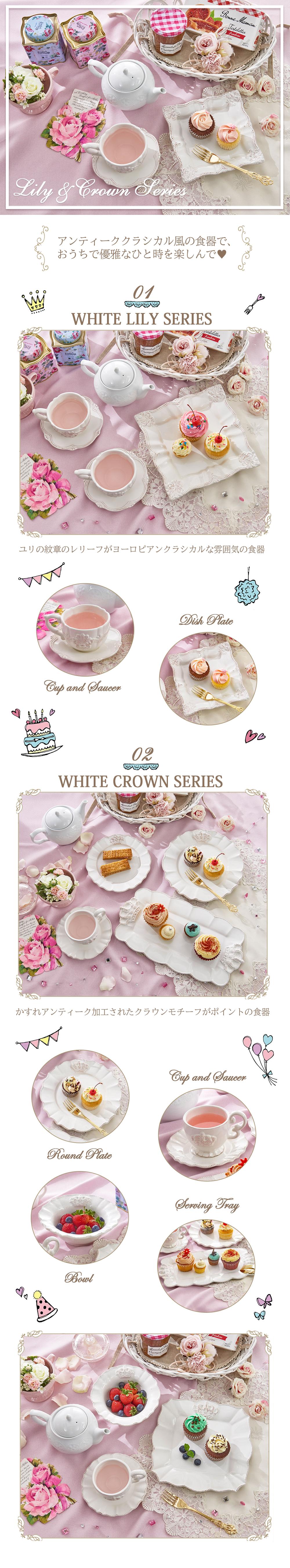 Lily&Crownシリーズ特集
