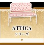 ATTICAシリーズ