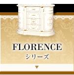 FLORENCEシリーズ