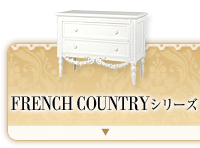 FRENCH COUNTRYシリーズ