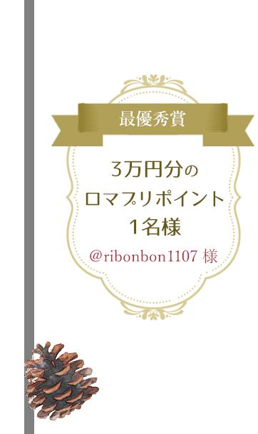 最優秀賞 3万円分のロマプリポイント