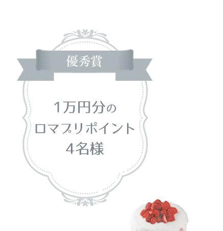 優秀賞 1万円分のロマプリポイント