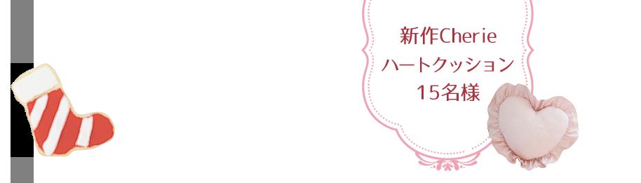 特別賞 新作Cherieハートクッション