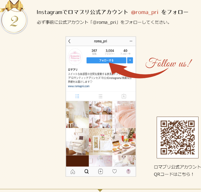Instagramでロマプリ公式アカウント@roma_priをフォロー