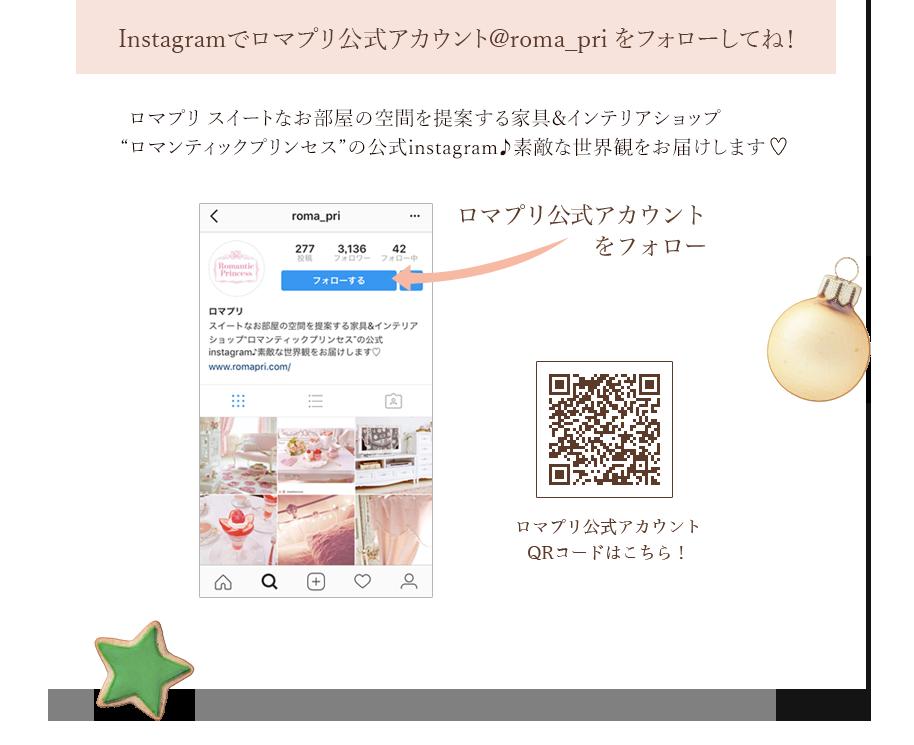 Instagramでロマプリ公式アカウント@roma_pri をフォローしてね!