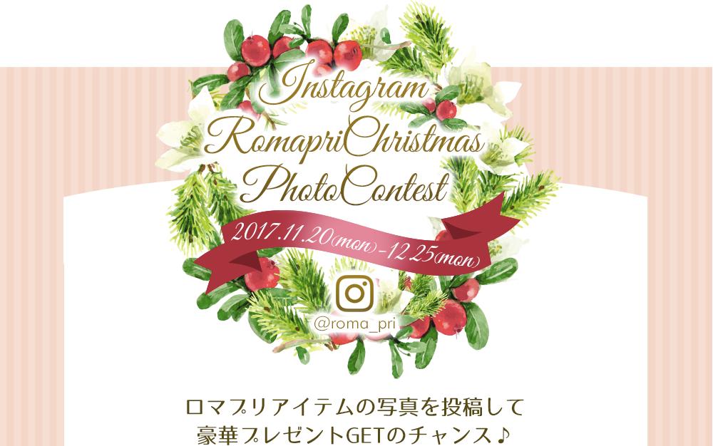 Instagram Romapri Christmas Photo Contest インスタグラム ロマプリクリスマス フォトコンテスト