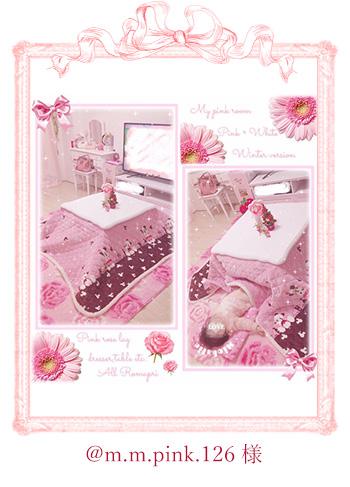 m.m.pink.126さん