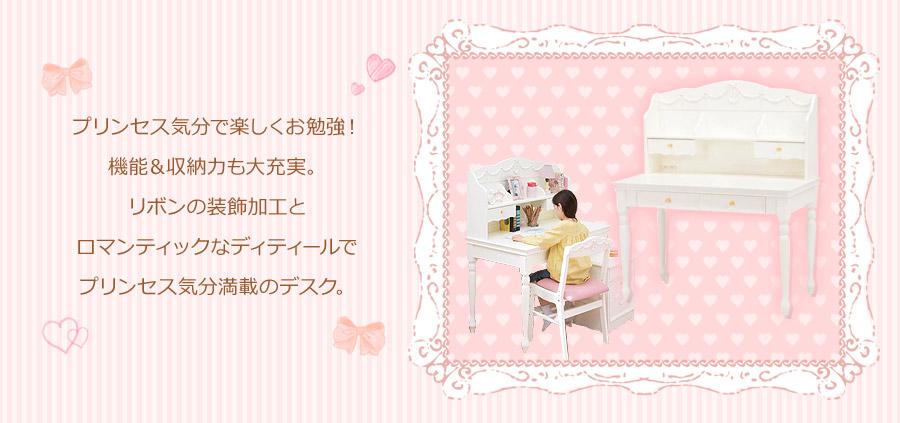 プリンセス気分で楽しくお勉強!機能&収納力も大充実。リボンの装飾加工とロマンティックなディティールでプリンセス気分満載のデスク。