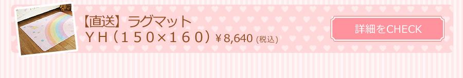 【直送】ラグマットYH (150×160)