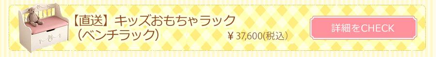【直送】キッズおもちゃラック (ベンチラック)