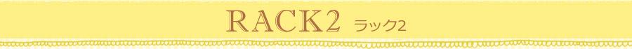 RACK2 ラック2