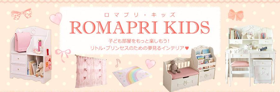 ROMAPRI KIDS ロマプリ・キッズ 子ども部屋をもっと楽しもう!リトル・プリンセスのための夢見るインテリア