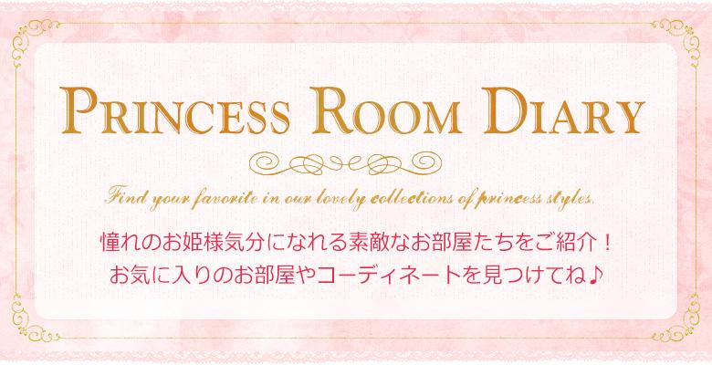 Princess Room Diary 憧れのお姫様気分になれる素敵なお部屋たちをご紹介!<br />お気に入りのお部屋やコーディネートを見つけてね♪
