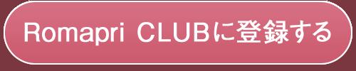 Romapri CLUBに登録する