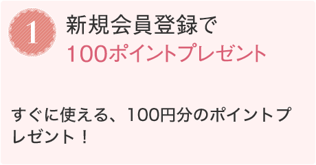 1.新規会員登録で100ポイントプレゼント