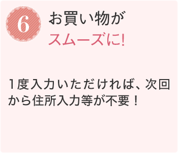 6.お買い物がスムーズに!