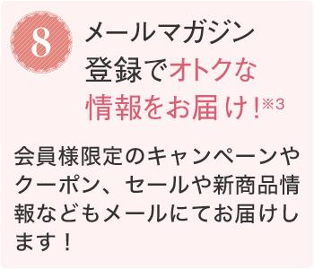 8.メールマガジン登録でオトクな情報をお届け!