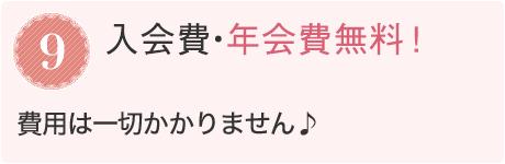 9.入会費・年会費無料!