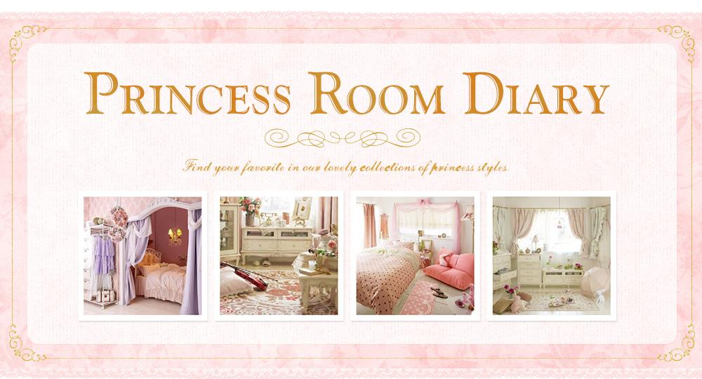 プリンセスルームダイアリー