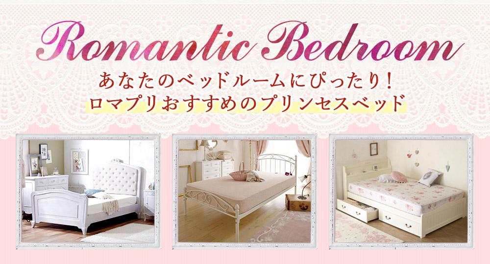 ロマプリおすすめのプリンセスベッド