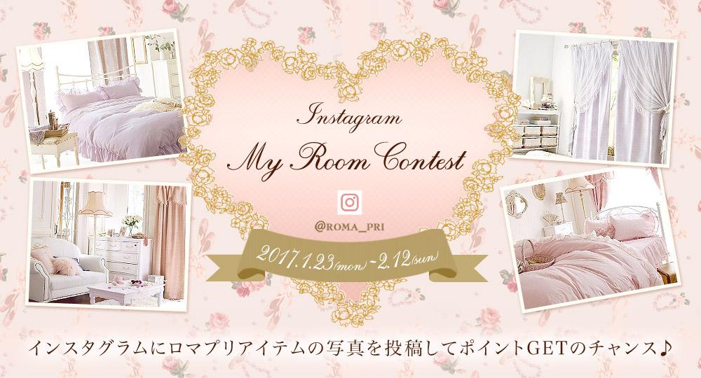 Instagram My Room Photo Contest