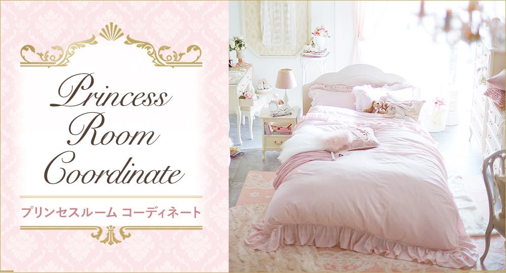 プリンセスルーム コーディネート