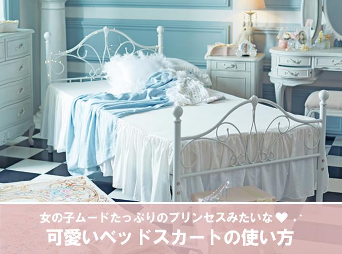 ベッドスカートの使い方