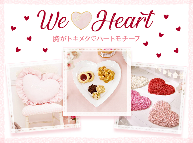 We Love Heart