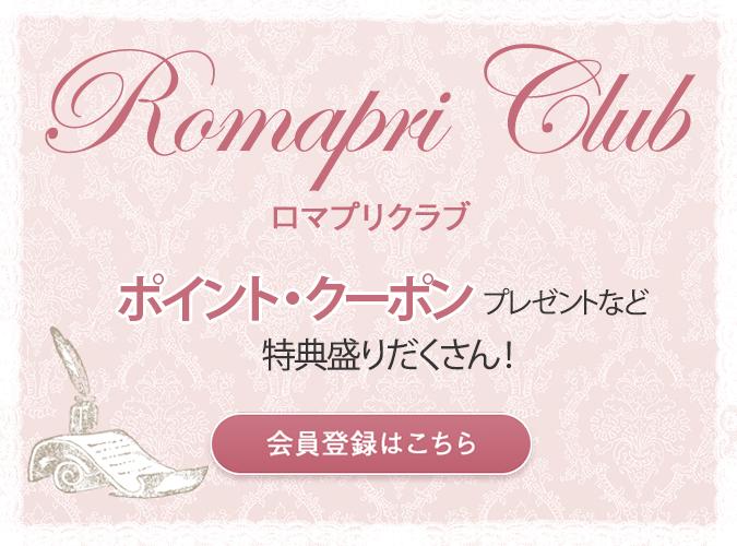 ロマプリクラブ