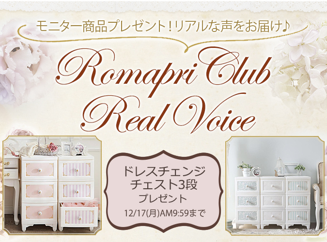 Romapri Club Real Voice