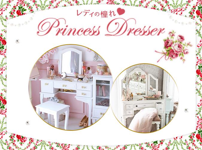 レディの憧れ♥Princess Dresser
