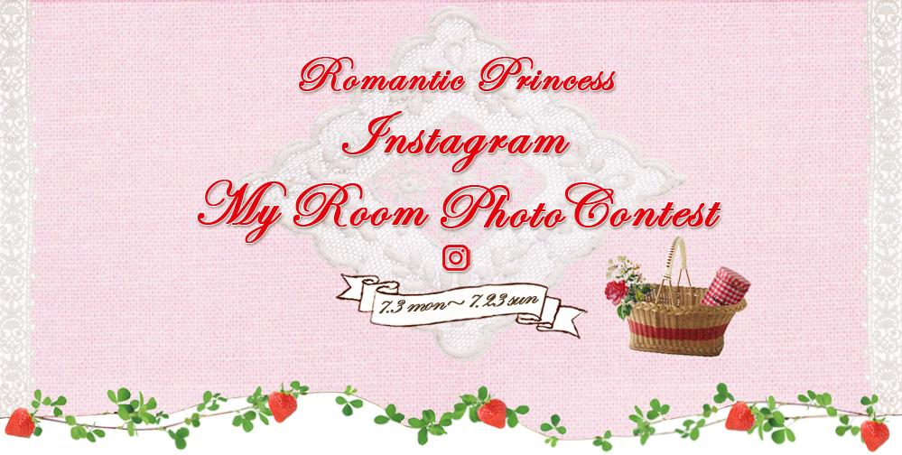 Romantic Princess My Room Photo Contest 7/3[mon]〜7/23[sun]