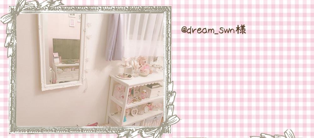 @dream_swn様