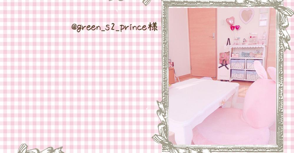 @green_s2_prince様