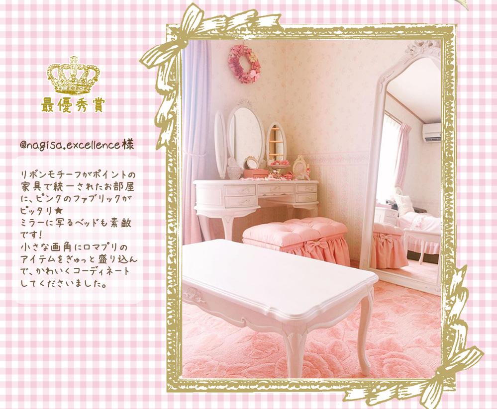 【最優秀賞】@nagisa.excellence様 - リボンモチーフがポイントの家具で統一されたお部屋に、ピンクのファブリックがピッタリ★ミラーに写るベッドも素敵です!小さな画角にロマプリのアイテムをぎゅっと盛り込んで、かわいくコーディネートしてくださいました。