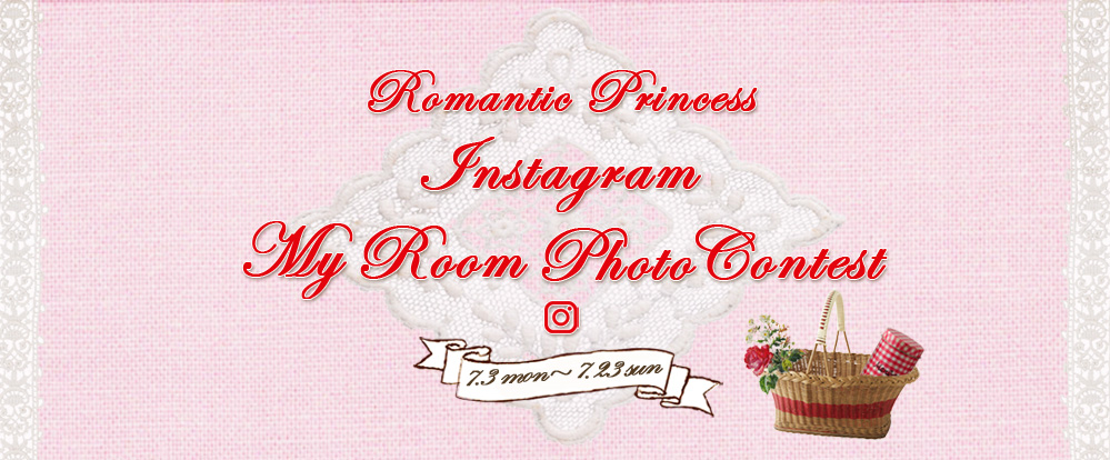 Romantic Princess My Room Photo Contest 7/3[mon]〜7/23[sun]