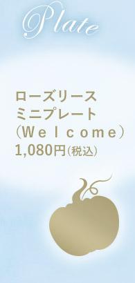 ローズリースミニプレート(Welcome)