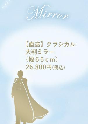 【直送】クラシカル大判ミラー(幅65cm)
