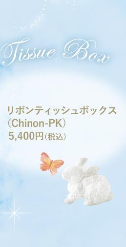 リボンティッシュボックス(Chinon-PK)