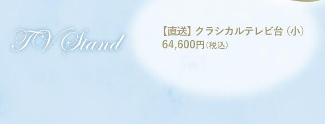 【直送】クラシカルテレビ台(小)